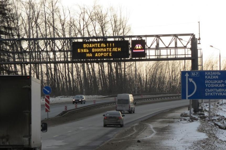 На российских дорогах запустят систему предупреждения об авариях