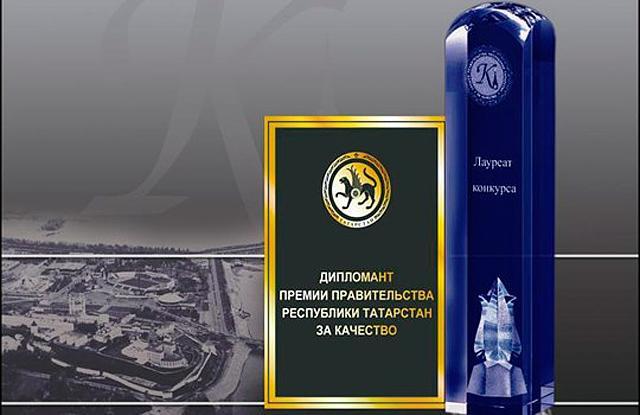 Нижнекамский завод грузовых шин отмечен дипломом Правительства Татарстана