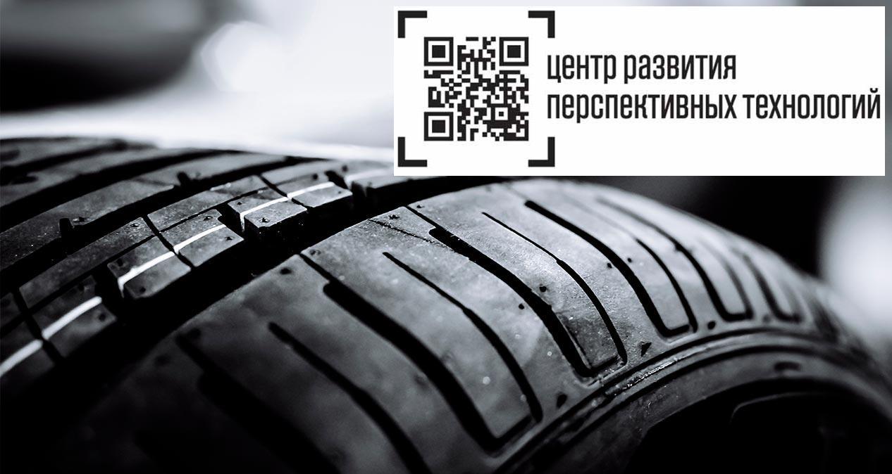 В России будет проведен эксперимент по маркировке шин средствами идентификации