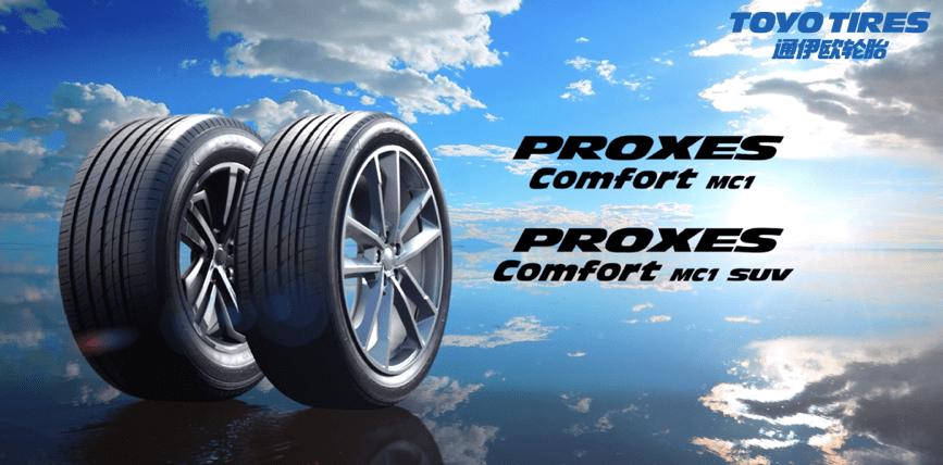 Toyo представила в Китае новые шины Proxes Comfort MC1 низким уровнем шума