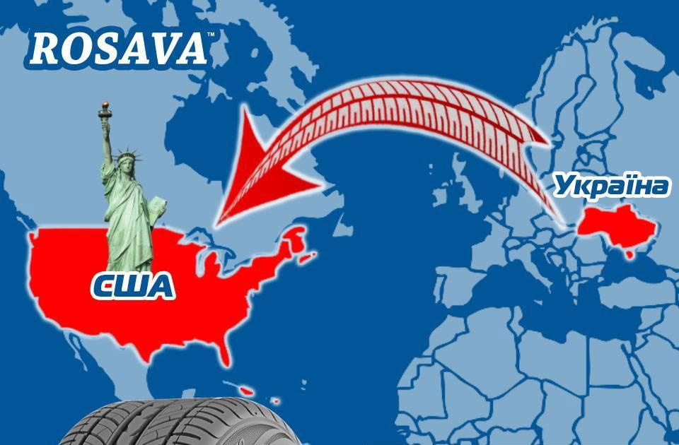 «Росава» увеличивает объемы экспорта в Америку