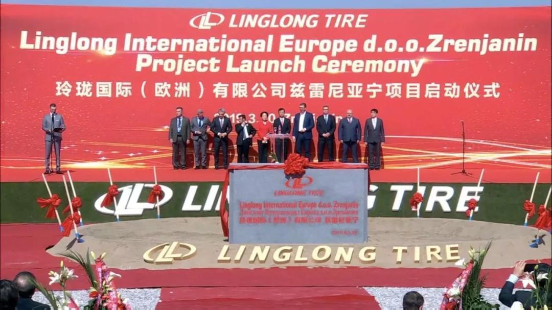 Linglong Tire провела церемонию начала строительства завода в Сербии