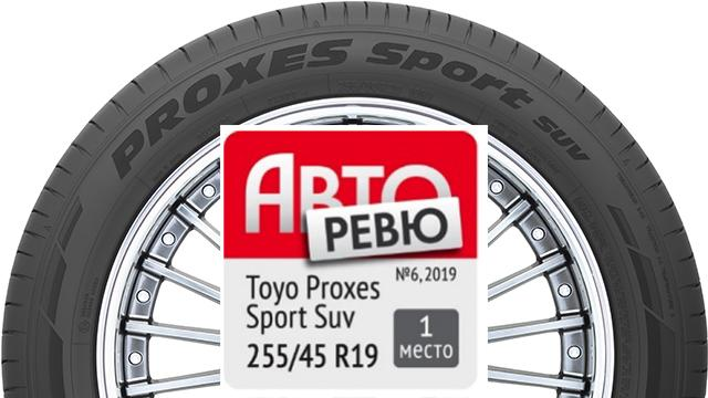 Шины Toyo Proxes Sport SUV победили в тестах «Авторевю»