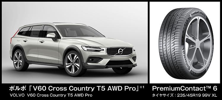По японским дорогам универсалы Volvo V60 Cross Country поедут на шинах Continental