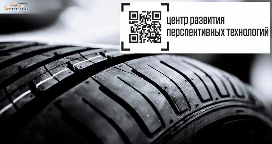 Через два дня в России начнется эксперимент по маркировке покрышек