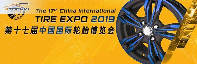 Десять причин посетить выставку шин CITEXPO 2019 в Шанхае