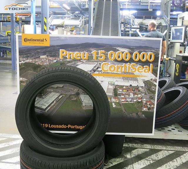 Португальский завод Continental выпустил уже 15 миллионов шин с технологией ContiSeal