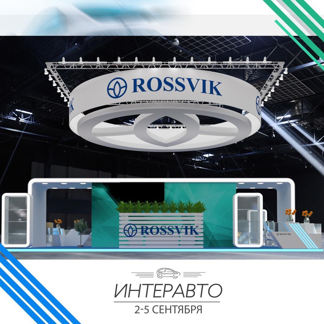 Компания Rossvik представит свой стенд на выставке «Интеравто 2019»