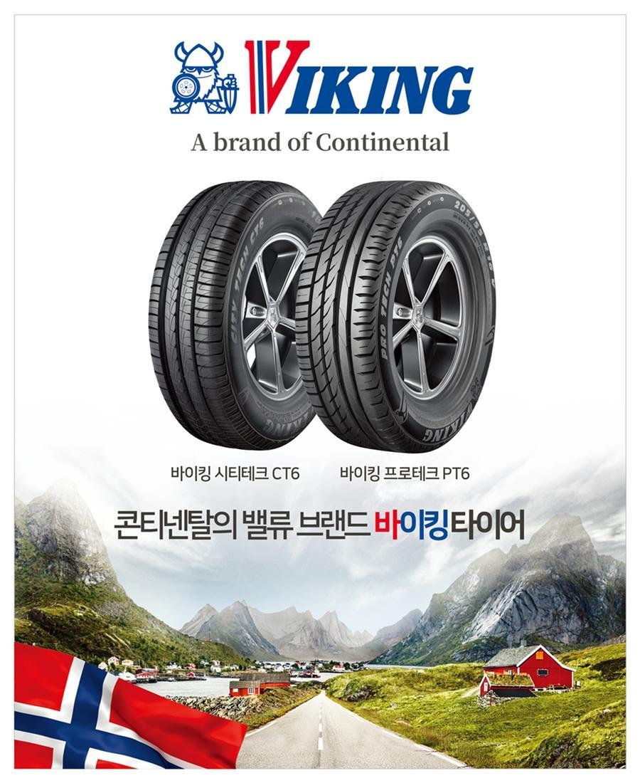 Шины торговой марки Viking представили в Южной Корее