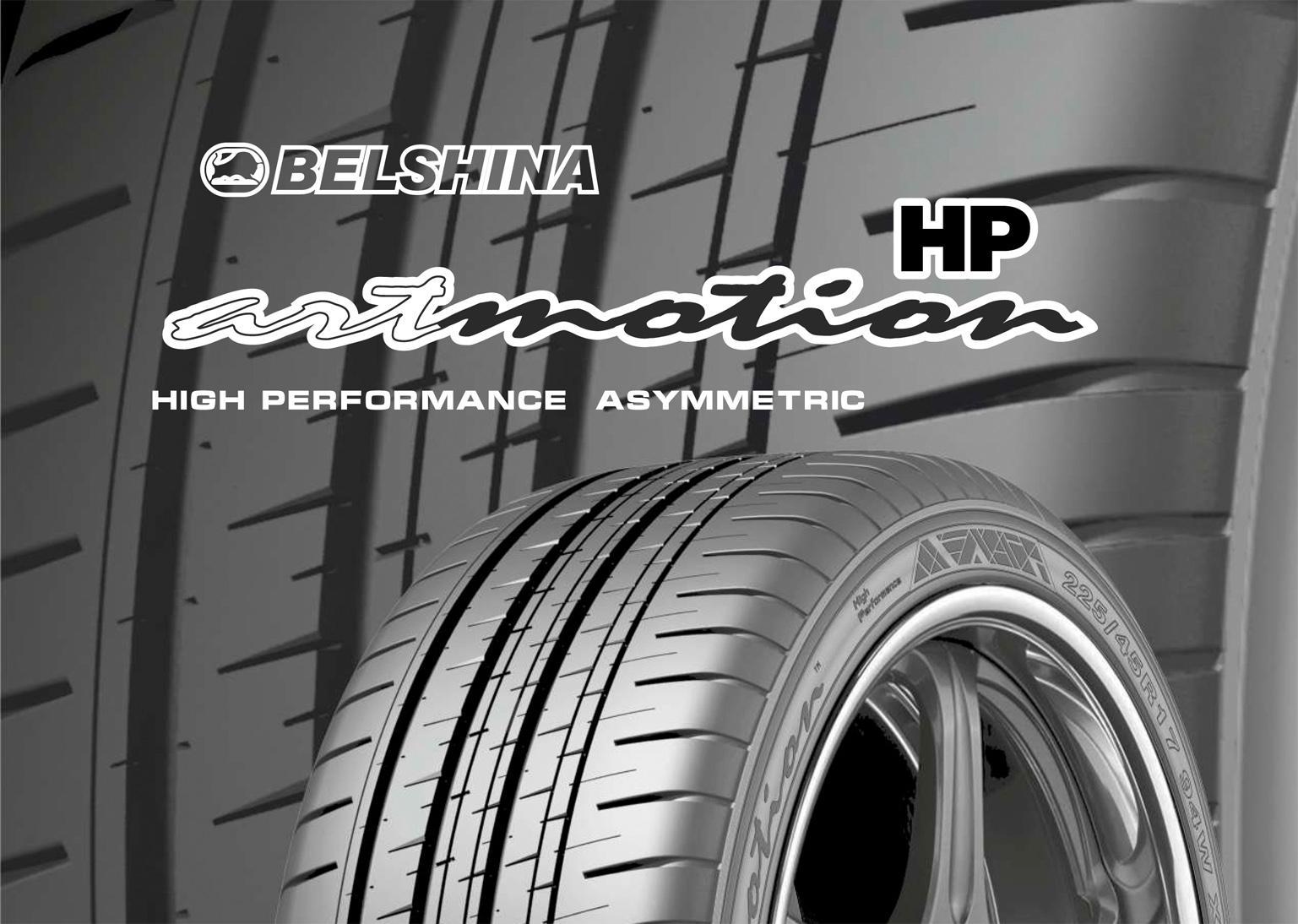 «Белшина» готовит к запуску шесть новых моделей шин линейки Artmotion HP