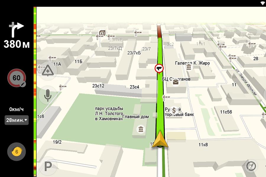 «Яндекс.Навигатор» предупредит о приближении к школам