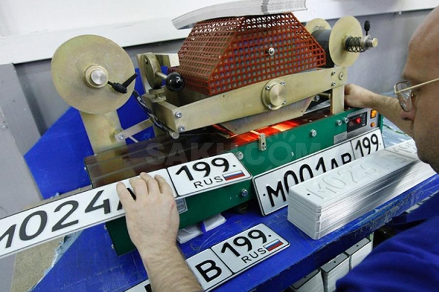 ФАС установила предельную цену номерных знаков