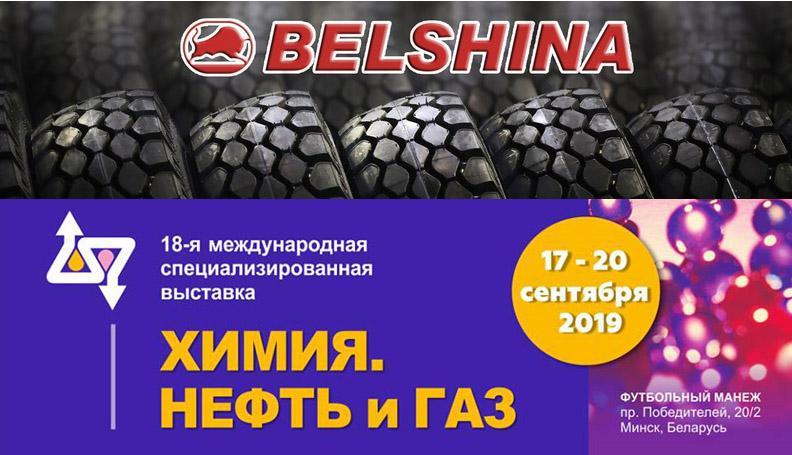Продукцию торговой марки Belshina представят на выставке «Химия. Нефть и газ»