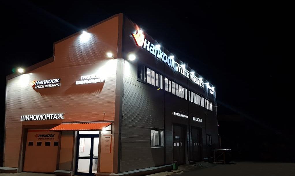 Hankook Tire открыла свой первый грузовой шинный центр в Московском регионе