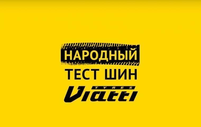 Объявлены имена победителей «Народных тестов шин Viatti»