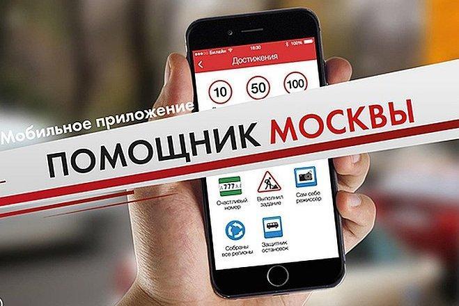 ГИБДД перестала штрафовать по фото от «Помощника Москвы»