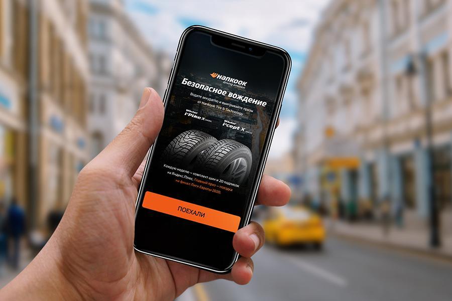 Hankook Tire запускает спецпроект в Яндекс.Навигаторе