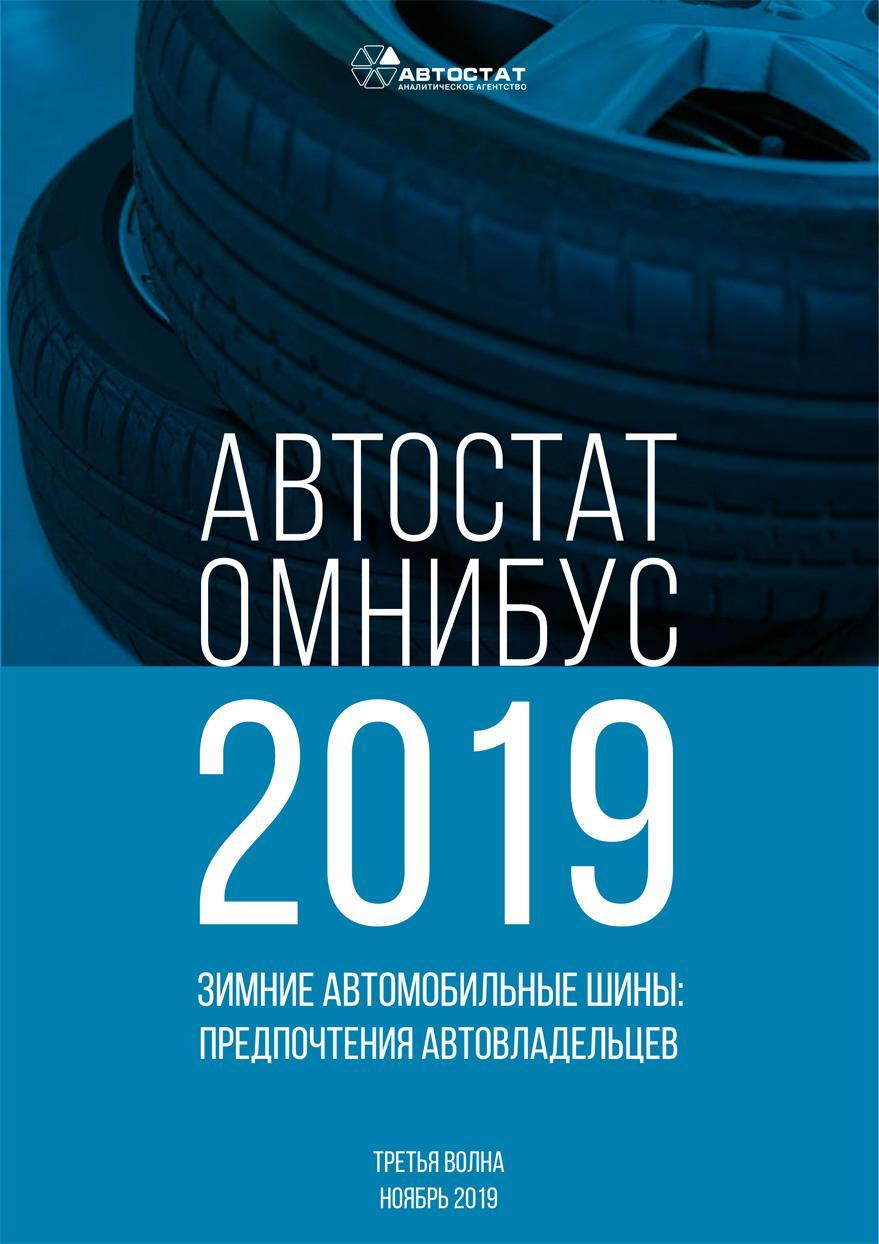 Более 80 процентов российских автовладельцев выбирают зимние шины, исходя из личного опыта