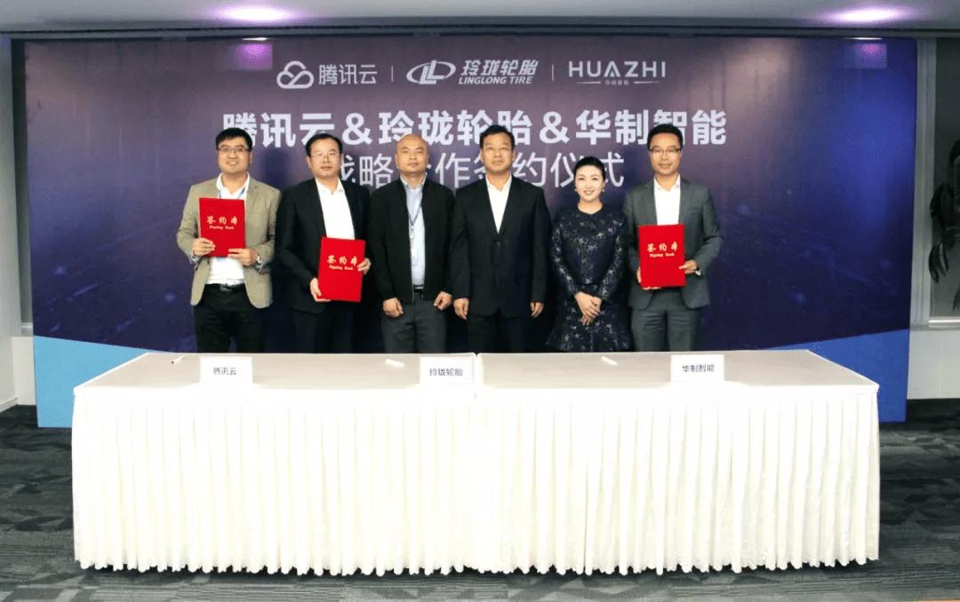 Tencent Cloud и Huazhi помогут Linglong Tire в создании глобальной производственной системы