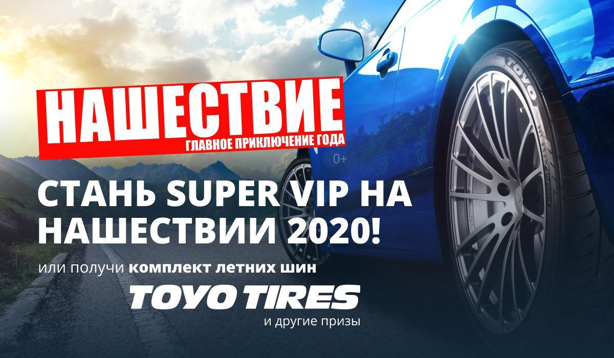 Фестиваль «Нашествие-2020» и Toyo Tires запускают конкурс на НАШЕм радио