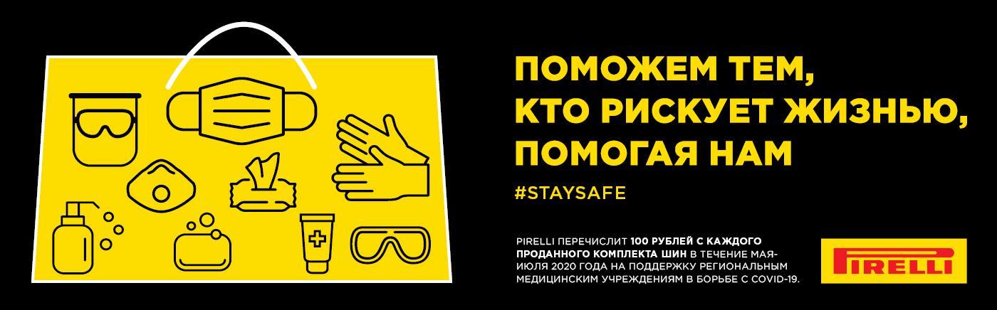 Пирелли запускает благотворительный проект по поддержке российских медиков в борьбе с COVID-19