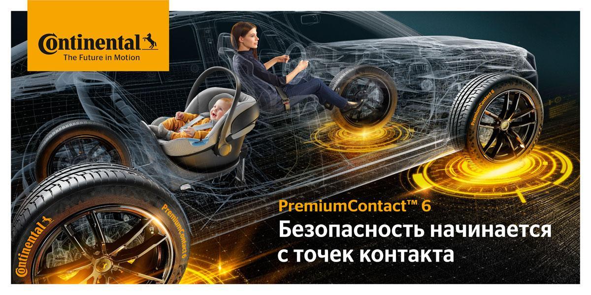 Continental посвятил свою новую имиджевую кампанию безопасности людей
