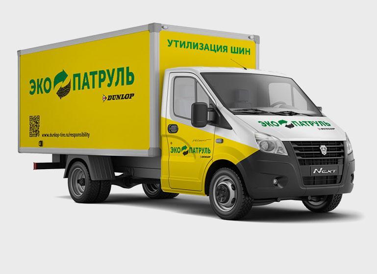 Dunlop подключился к проблеме утилизации отработанных покрышек в Подмосковье