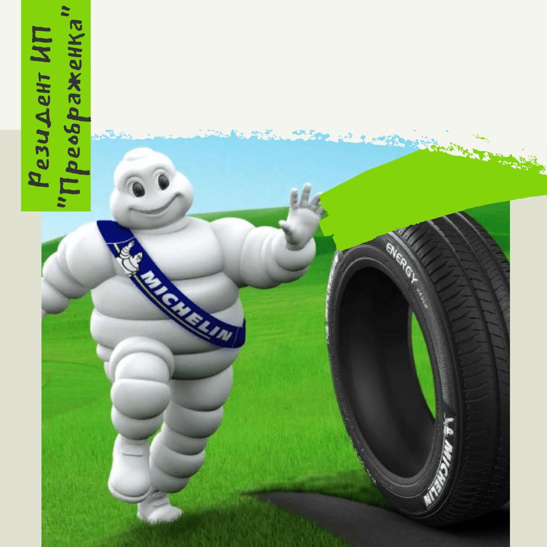 В промпарке «Преображенка» появится грузовой шинный центр «Мишлен»