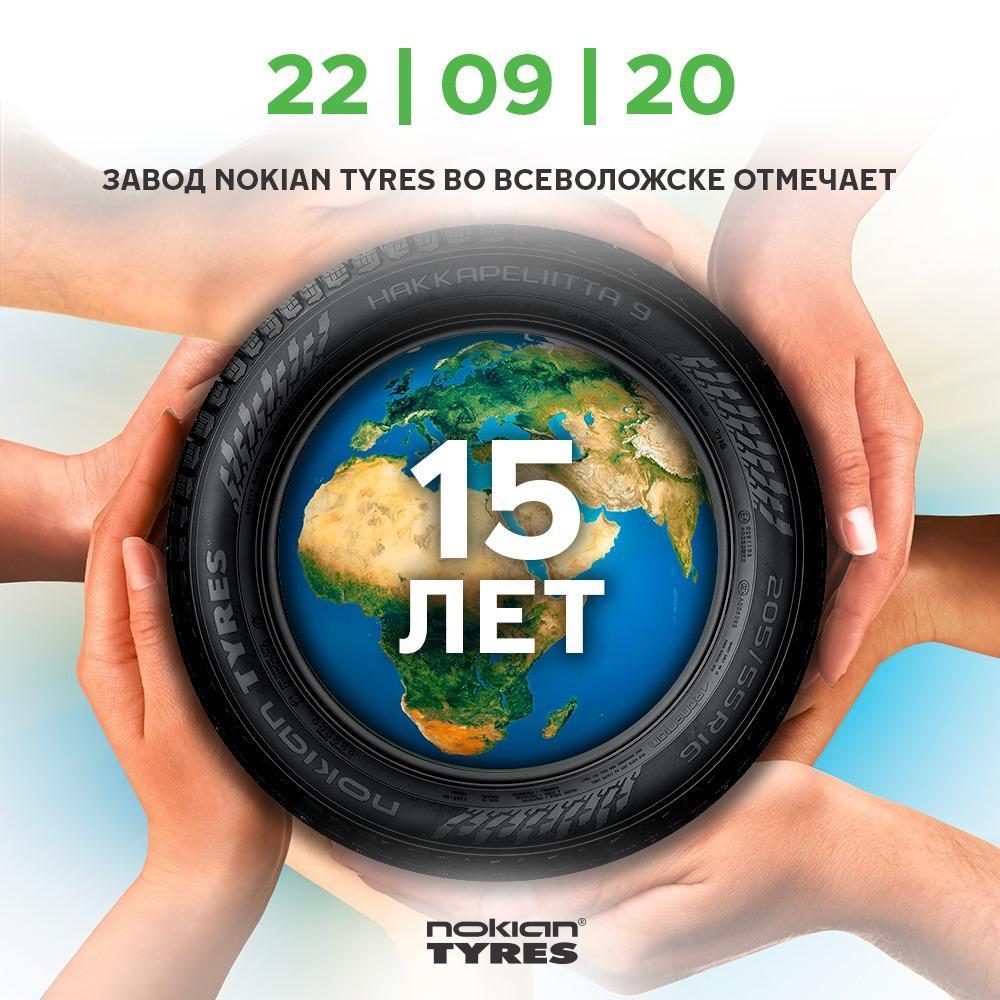 Всеволожский завод Nokian Tyres отметил свое 15-летие