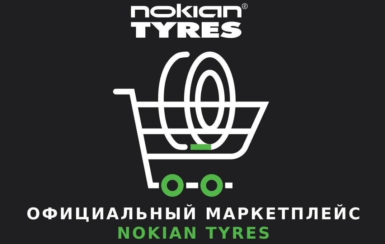 Российский маркетплейс Nokian Tyres начал работу