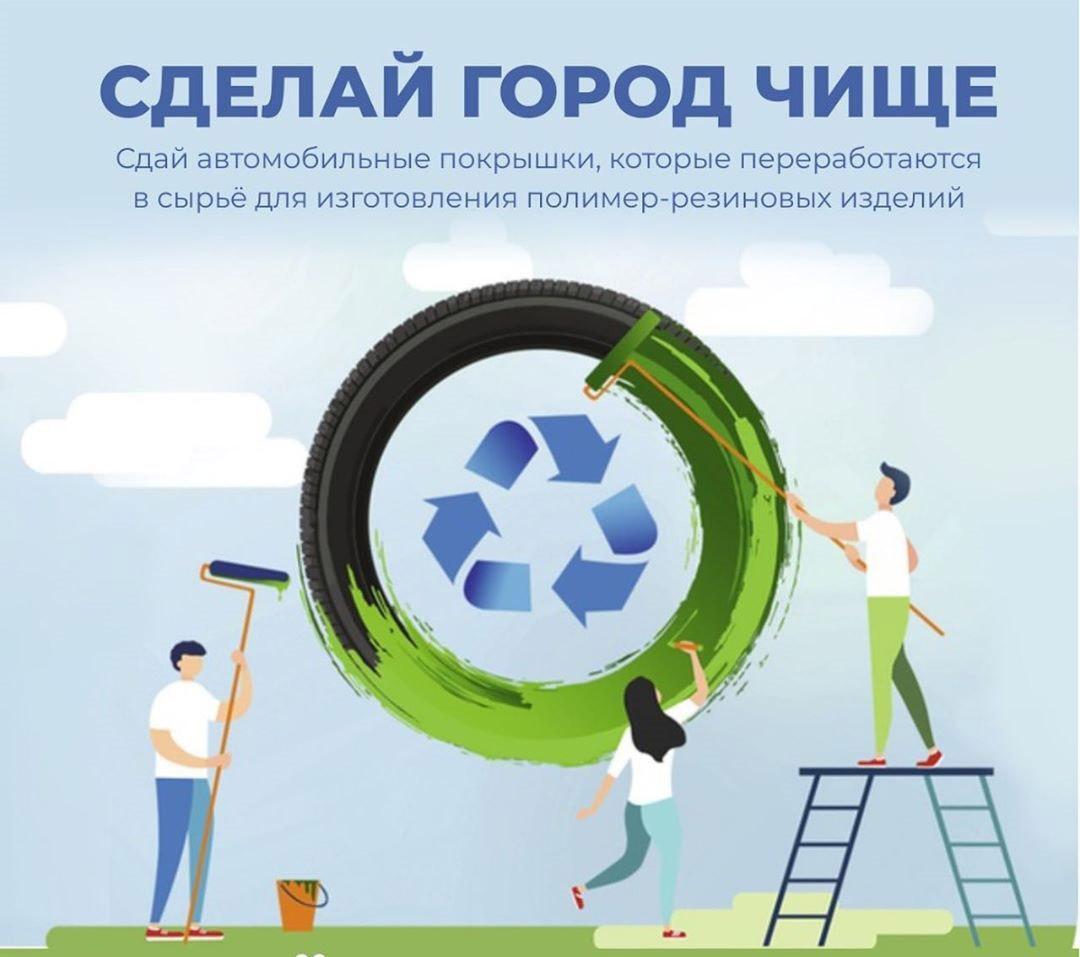 За каждую сданную на переработку шину жители Камчатки будут получать по 100 рублей