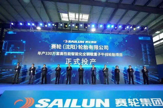 Sailun запустила производство на новом заводе грузовых шин в Шэньяне
