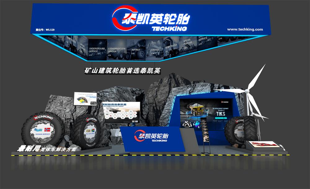 Techking представила свои новые шины на выставке bauma CHINA 2020