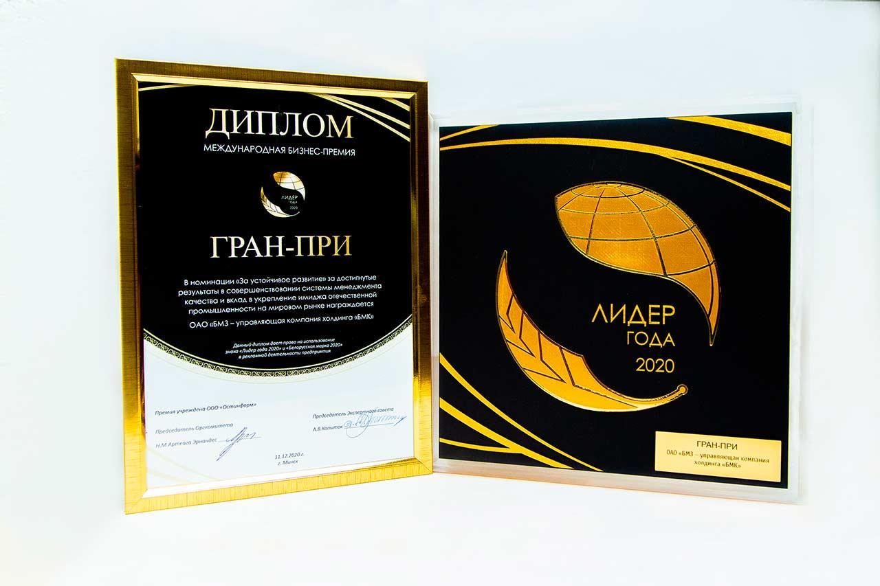 Белорусский производитель металлокорда стал лауреатом премии «Лидер года»