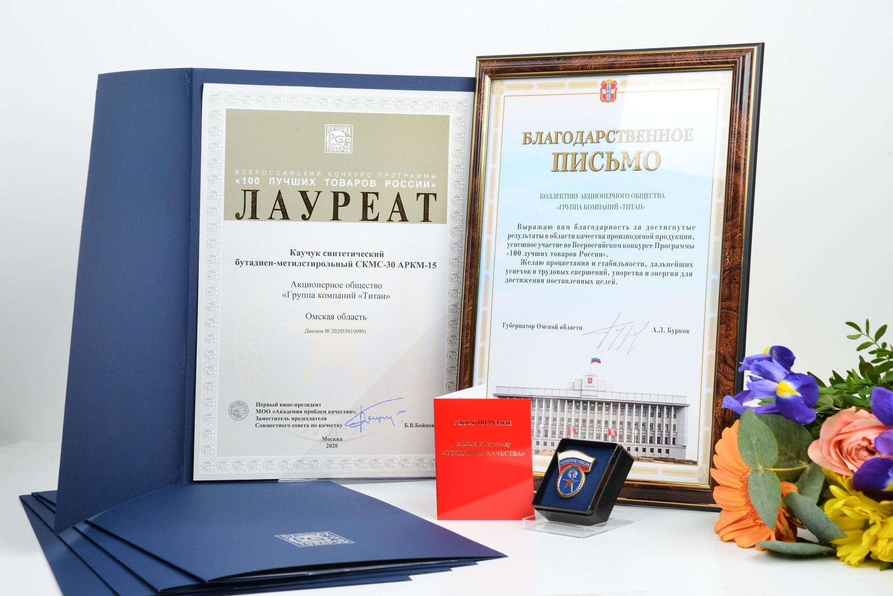 Синтетический каучук ГК «Титан» - золотой лауреат конкурса «100 лучших товаров России».