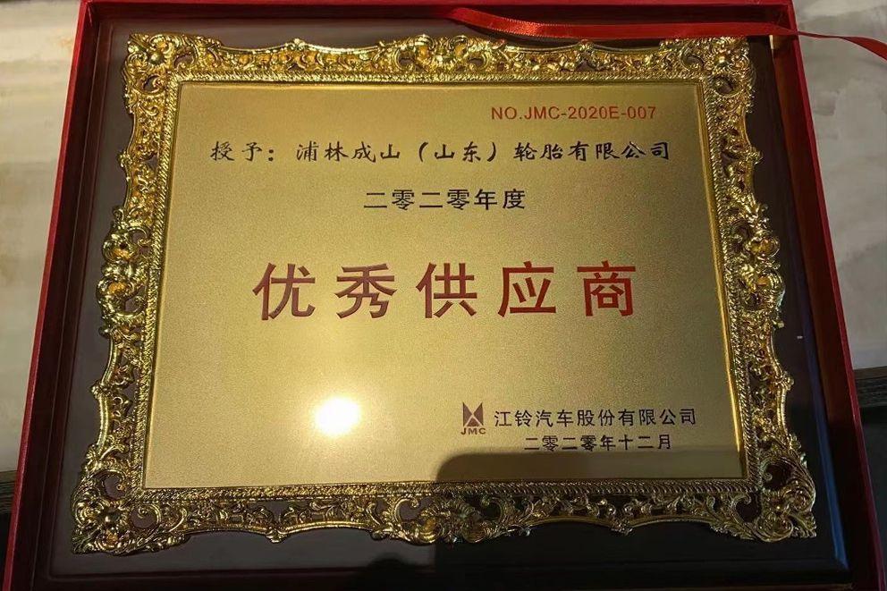 JMC признала Prinx Chengshan лучшим поставщиком года