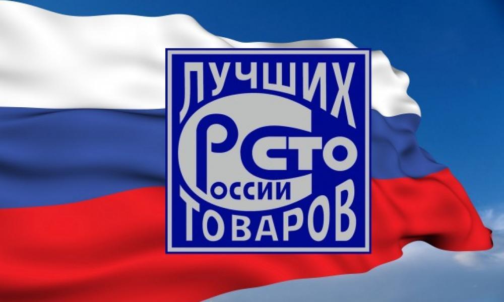 Две модели шин Kama Tyres стали лауреатами конкурса «100 лучших товаров России»