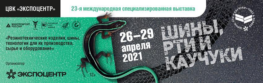 В выставке «Шины, РТИ и каучуки-2021» примут участие 68 компаний