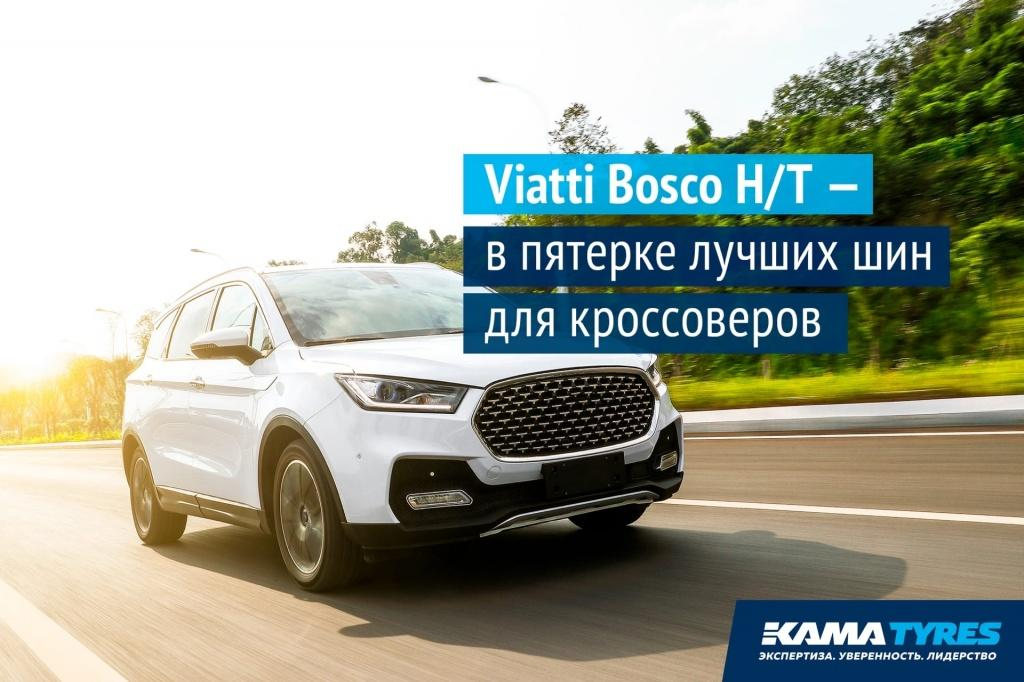 Viatti Bosco H/T вошли пятерку лучших по итогам тестов журнала «За рулем»