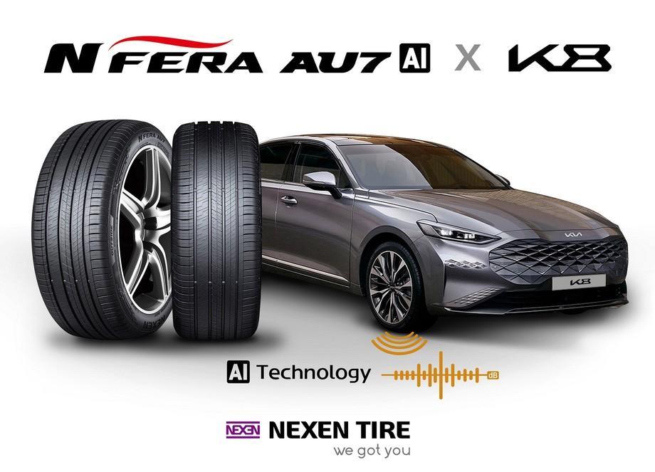Искусственный интеллект помог разработать шины для Kia K8