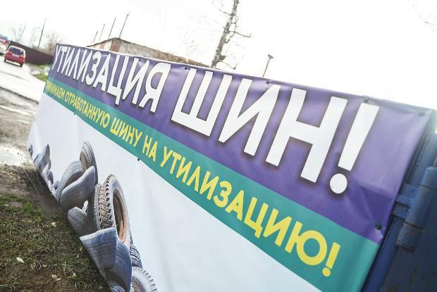 За две недели акции «Сдай старые шины на переработку!» жители Подмосковья сдали более 9 тысяч автопокрышек