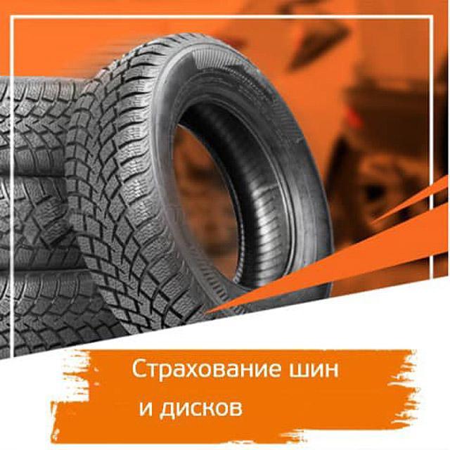 «Ингосстрах» предлагает страховать шины и диски от повреждений и хищения