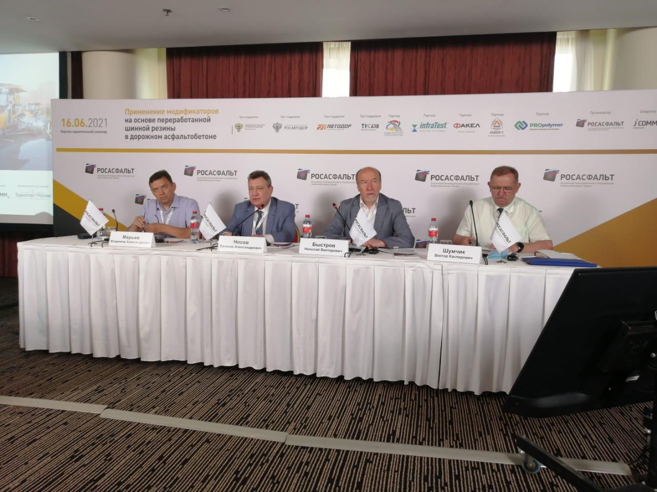 Эксперты дорожной отрасли обсудили использование переработанной шинной резины в асфальтобетоне