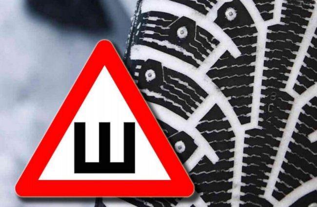 ГИБДД не поддерживает инициативу о штрафах за шипованную резину летом