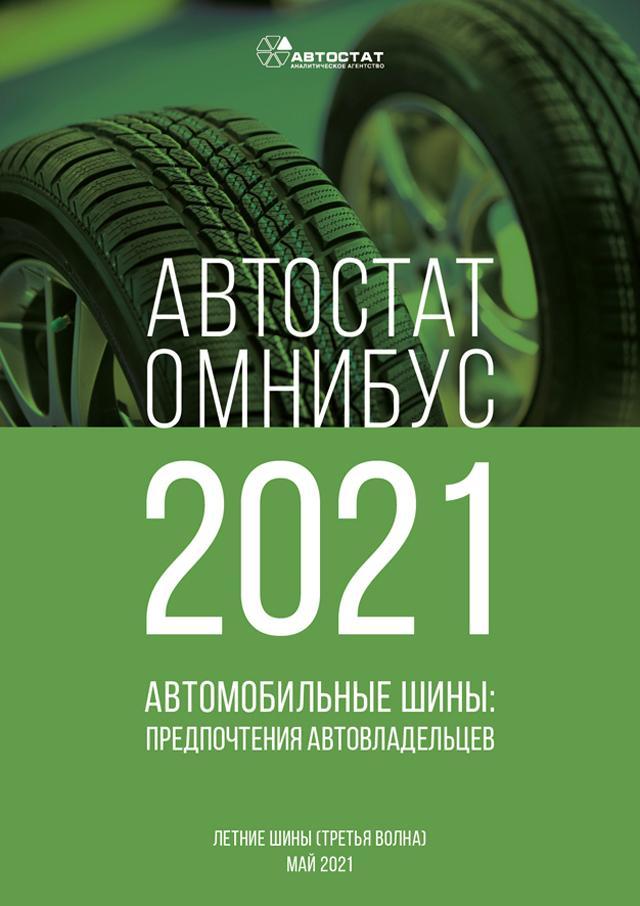Hankook - самый рекомендуемый шинный бренд в России