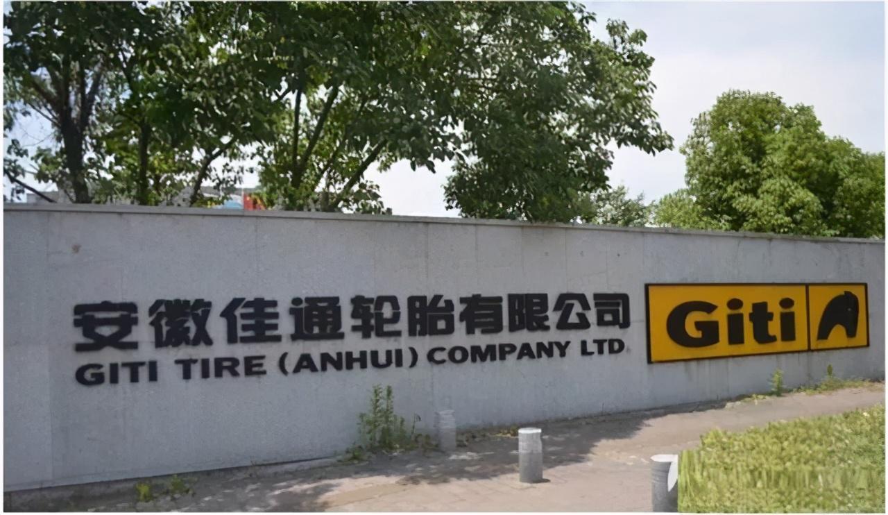 Giti инвестирует более 1 миллиарда долларов в строительство завода в КНР