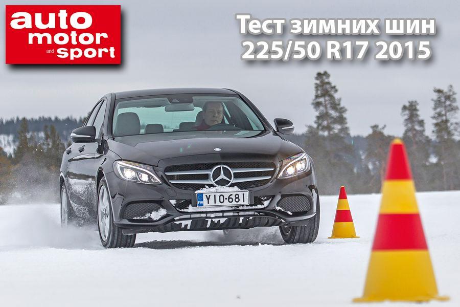 Auto Motor Und Sport: Тест зимних шин 225/50 R17 2015