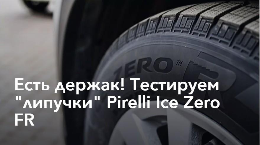 Тест шин Pirelli Ice Zero FR 2018