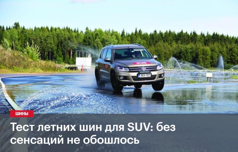 Автоцентр: Тест летних SUV-шин 215/65 R16 2019