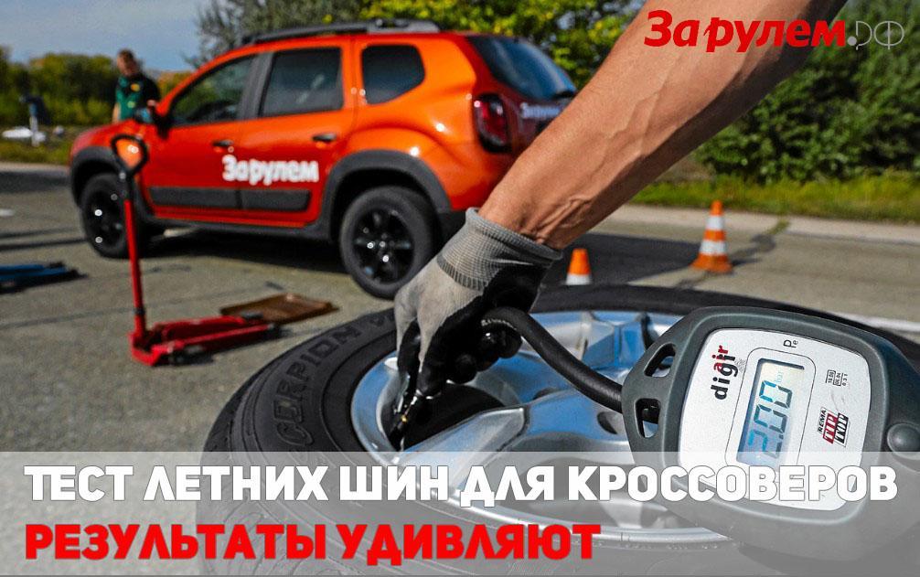За рулем: Tест летних шин для кроссоверов 215/65 R16 2019